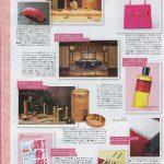 雑誌 ヴァンサンカン11月号に掲載されました。