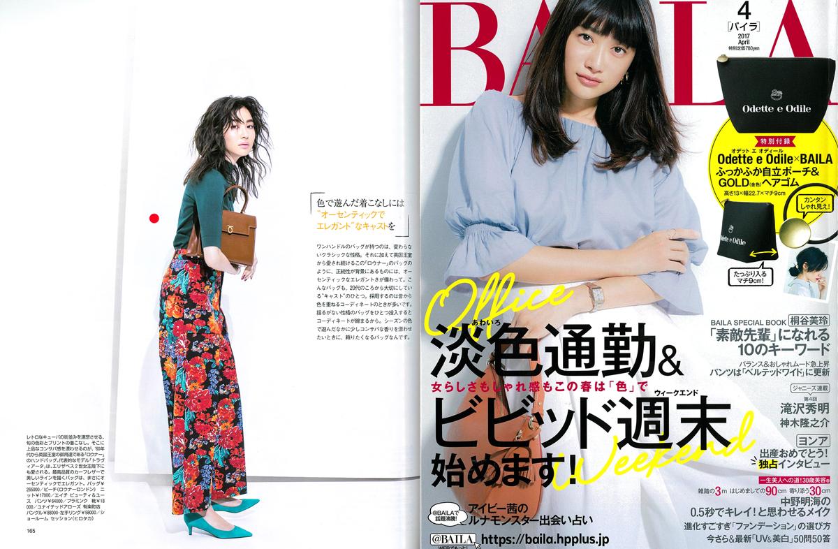 Launer London handbag is introduced in otona BAILA magazine.
