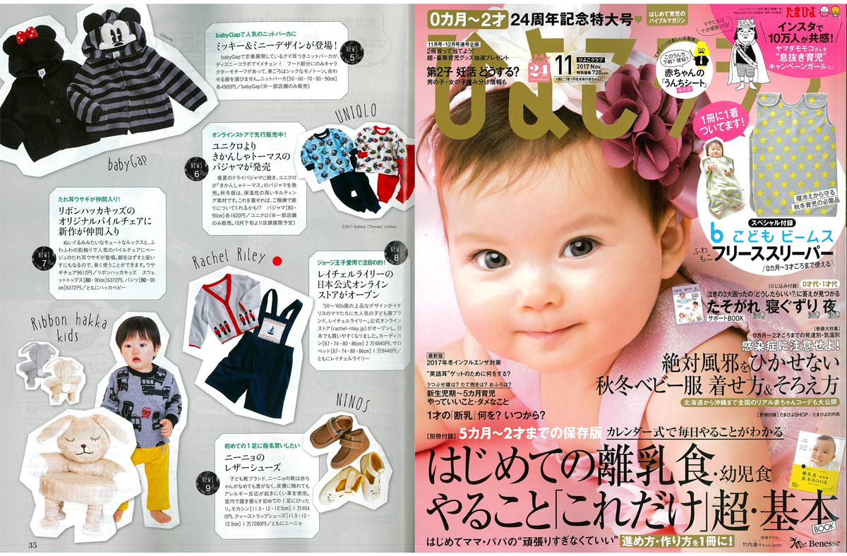 Rachel Riley children's clothes are introduced in Hiyoko Club magazine.