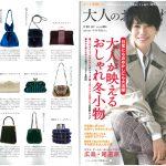Launer London handbag is introduced in Otona No Oshare Techo magazine.