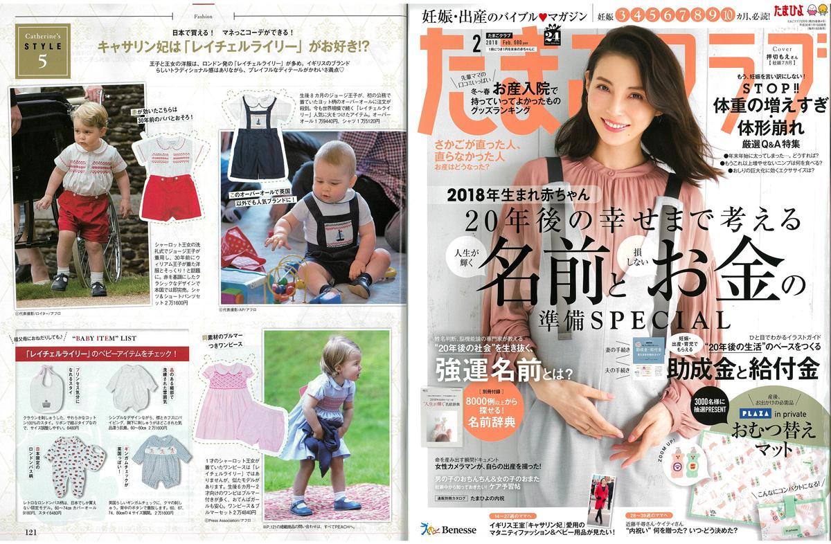 Rachel Riley is introduced in Tamago Club magazine.