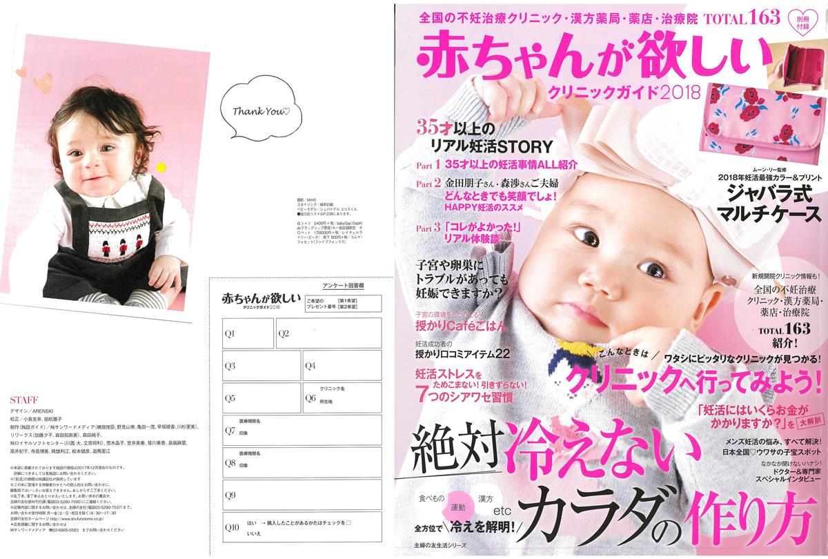 Rachel Riley is introduced in Akachan Ga Hoshii magazine.