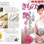 Launer London handbag is introduced in Kimono SalOn magazine.