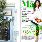 Launer London handbag is introduced in Marisol magazine.