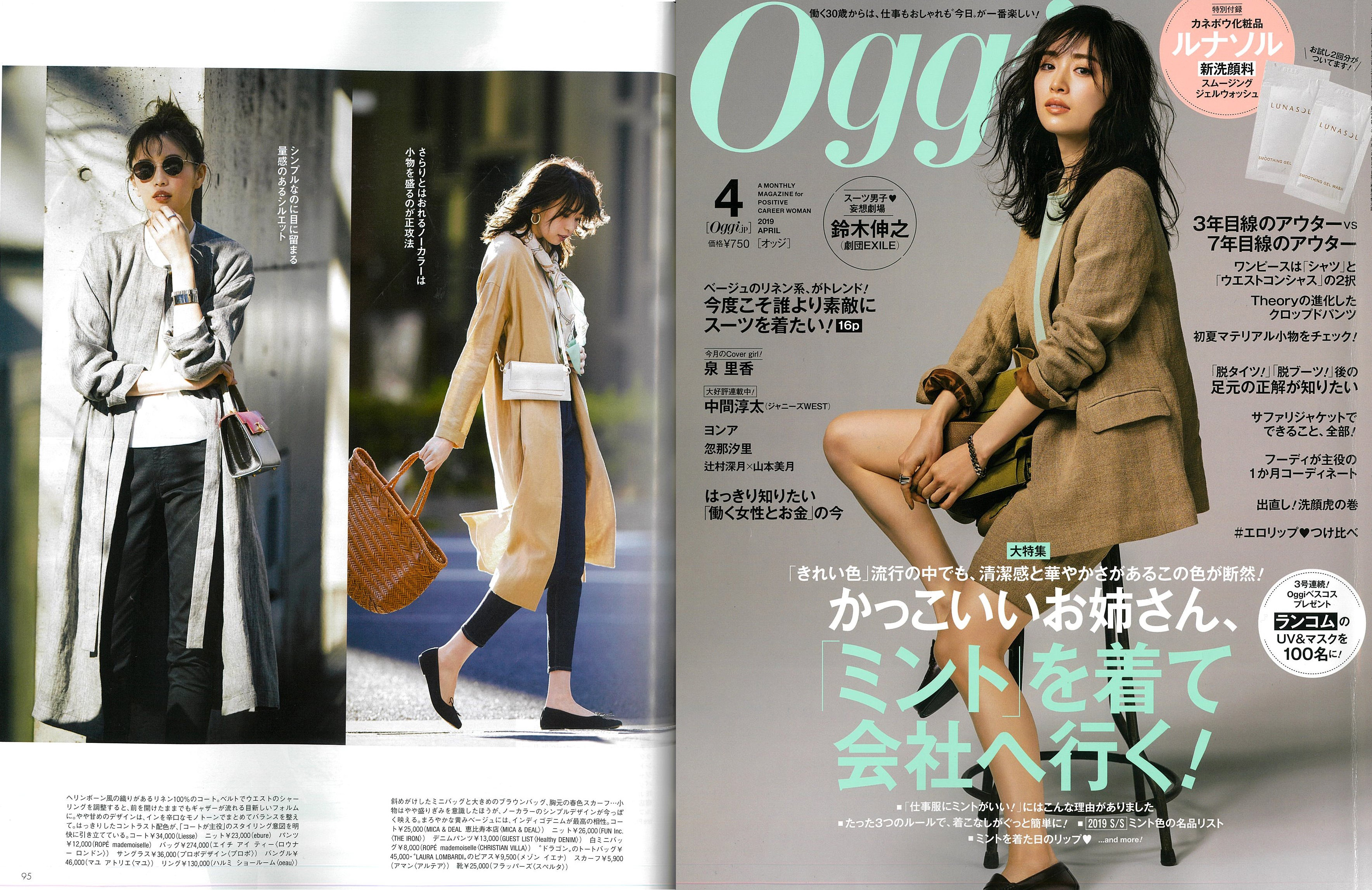 Launer London handbag is introduced in Oggi magazine.