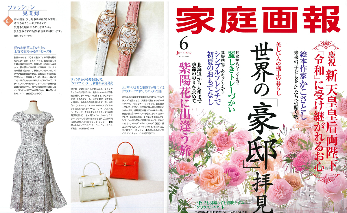 Launer London handbag is introduced in KATEIGAHO magazine.