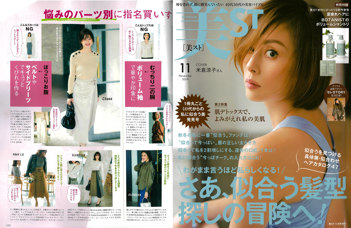 Launer London handbag is introduced in Be story magazine.