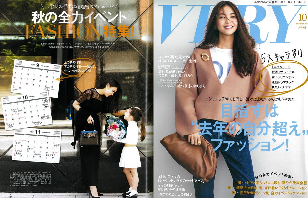 Launer London handbag is introduced in VERY magazine.