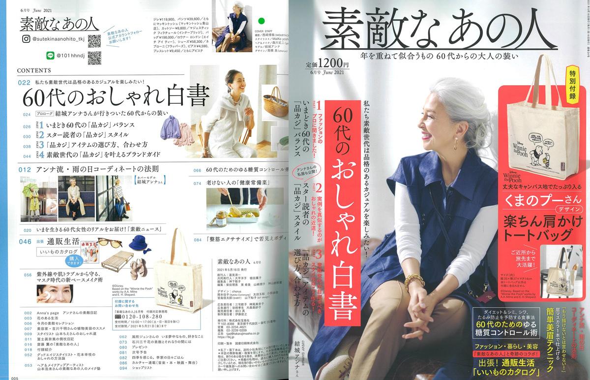Launer London handbag is introduced in 『Sutekina Anohito』 magazine.