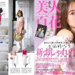 Launer London handbag is introduced in 『Bijin Hyakka』 magazine.