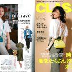 Launer London handbag is introduced in 『CLASSY』 magazine.