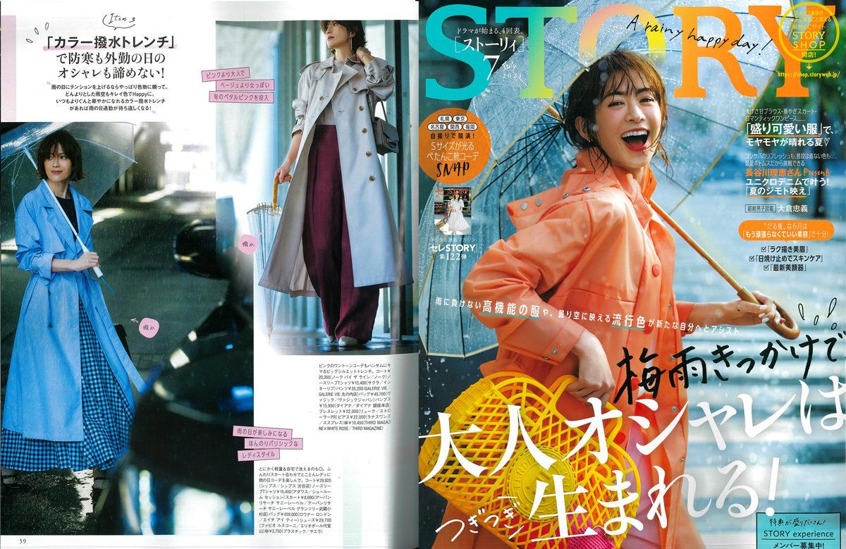 Launer London handbag is introduced in 『STORY』 magazine.