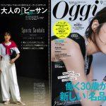 Launer London handbag is introduced in 『oggi』 magazine.