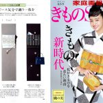Launer London handbag is introduced in 『KIMONO Salon』 magazine.