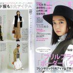 Launer London handbag is introduced in 『MORE』 magazine.